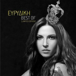 Evridiki - Best Of