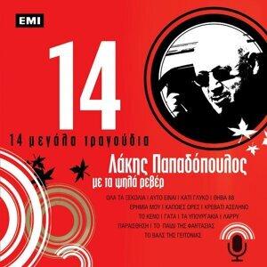 14 Megala Tragoudia - Lakis Papadopoulos (Me Ta Psila Rever)