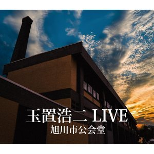 玉置浩二 LIVE 旭川市公会堂 (Koji Tamaki Live in Asahisi-Koukaido)