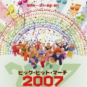 Big Hit March 2007