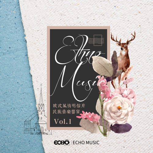 Ethno Music Vol.1 (歐式風情明信片.民族音樂饗宴 Vol.1)