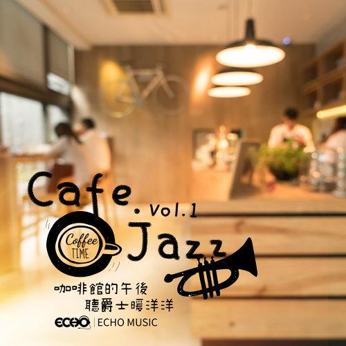 咖啡館的午後.聽爵士暖洋洋 Vol.1 (Cafe.Jazz Vol.1)