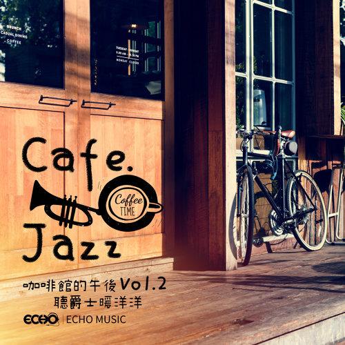 咖啡館的午後.聽爵士暖洋洋 Vol.2 (Cafe.Jazz Vol.2)