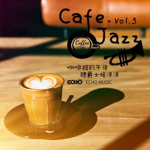 咖啡館的午後.聽爵士暖洋洋 Vol.3 (Cafe.Jazz Vol.3)