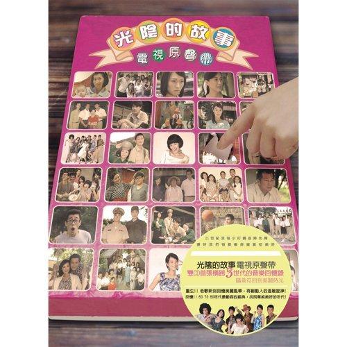 光陰的故事電視原聲帶 專輯封面