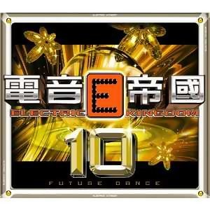 Electric Kingdom10(電音帝國10)