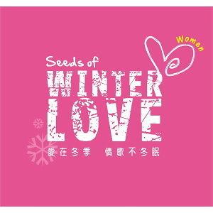 Seeds Of Winter Love-Women - 種子音樂暖冬數位合輯
