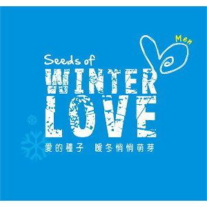 Seeds Of Winter Love-Man - 種子音樂暖冬數位合輯