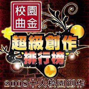 KKBOX 2008 校園10大創作