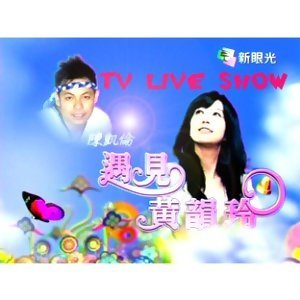 遇見黃韻玲-陳凱倫TV LIVE SHOW