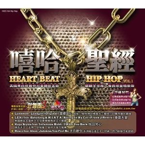 Heart Beat Hip Hop VOL.1