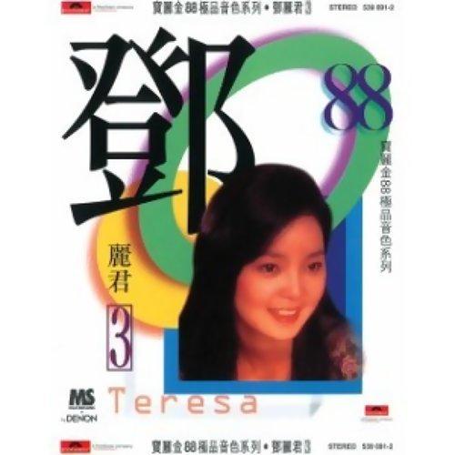 我心深處 - Album Version