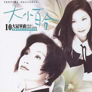 國語10大冠軍曲 - 2
