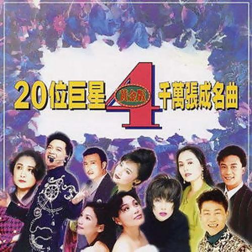 20位巨星千萬張成名曲(4) - 4