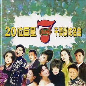 20位巨星千萬張成名曲(7) - 7