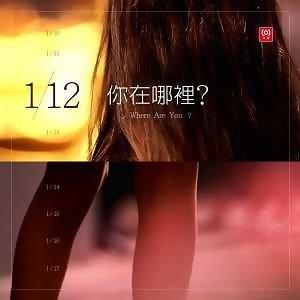 112你在哪裡