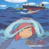 崖上的波妞動畫電影原聲帶 (Ponyo on the cliff by the sea)