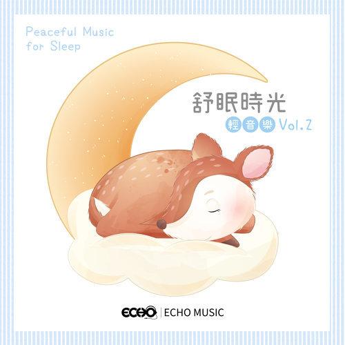 舒眠時光輕音樂 Vol.2 (Peaceful Music for Sleep  Vol.2)
