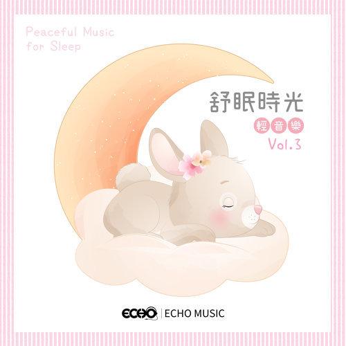 舒眠時光輕音樂 Vol.3 (Peaceful Music for Sleep  Vol.3)