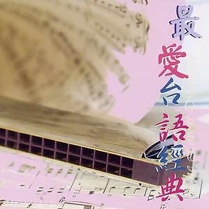 最愛台語經典2004(1) - 1