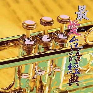 最愛台語經典2004 - 2