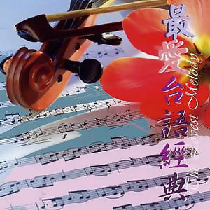 最愛台語經典2004(3) - 3