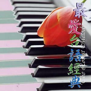 最愛台語經典2004(4) - 4