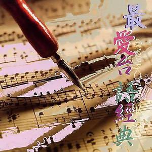 最愛台語經典2004(5) - 5