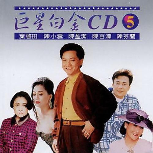 巨星白金系列5 - 愛情篇