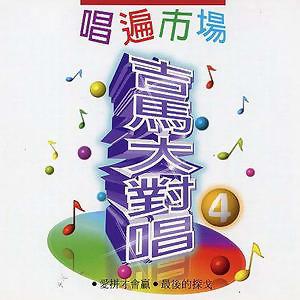 唱遍市場.吉馬大對唱(4) - 4