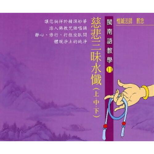慈悲三昧水懺(上中下) 專輯封面