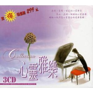 心靈雅樂(3CD)