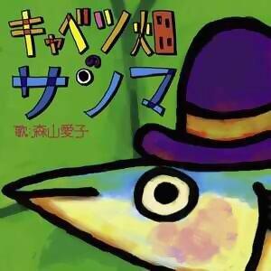 キャベツ畑のサンマ 赤とんぼ(Cabbage-batake no Sanma)