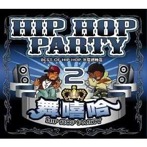 Hip Hop Party(舞嘻哈2)