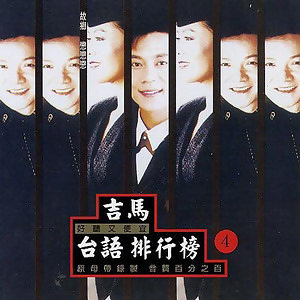 吉馬台語排行榜4