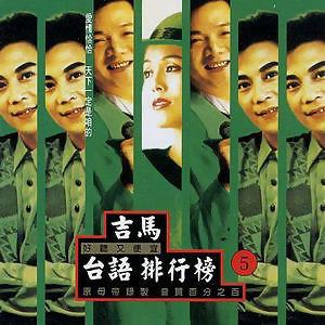 吉馬台語排行榜5