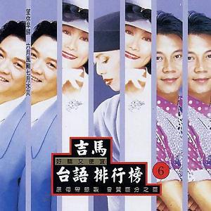 吉馬台語排行榜6