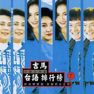 吉馬台語排行榜7