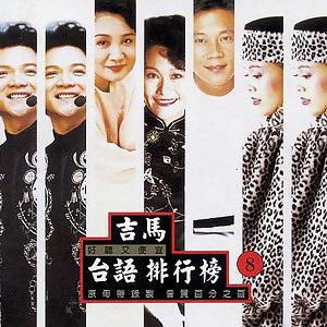 吉馬台語排行榜8