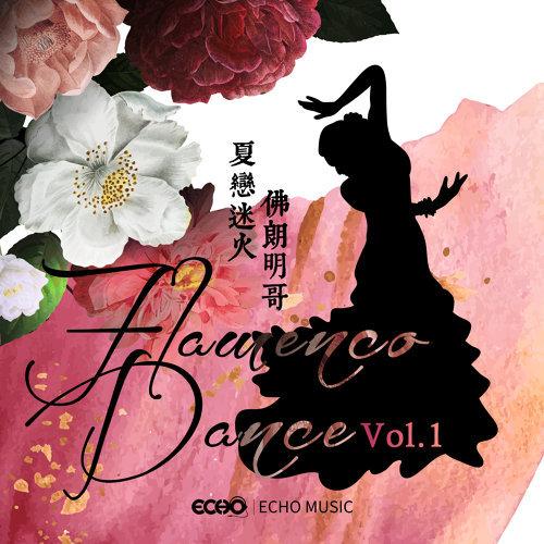 夏戀迷火.佛朗明哥 Vol.1 (Flamenco Dance Vol.1)