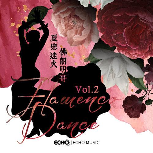 夏戀迷火.佛朗明哥 Vol.2 (Flamenco Dance Vol.2)