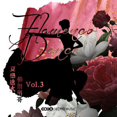 夏戀迷火.佛朗明哥 Vol.3 (Flamenco Dance Vol.3)