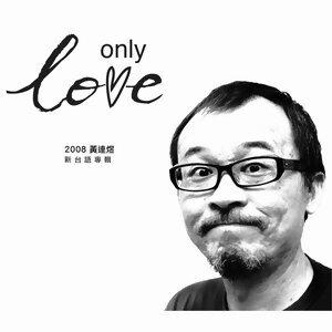 ONLY LOVE新台語專輯