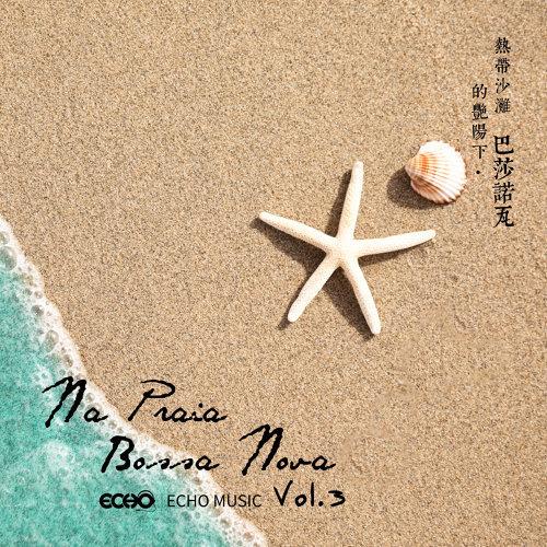熱帶沙灘的艷陽下.巴莎諾瓦  Vol.3 (Na Praia.Bossa Nova  Vol.3)