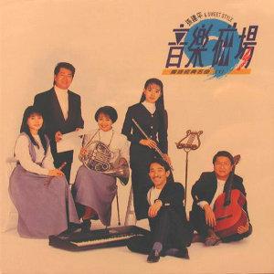 音樂磁場(1) - 國語經典名曲