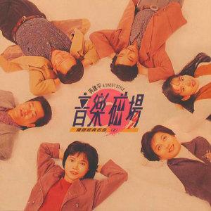 音樂磁場(2) - 國語經典名曲