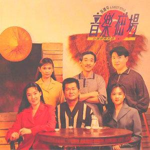 音樂磁場(9) - 台語經典名曲