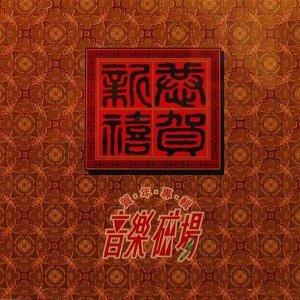 音樂磁場(28) - 賀年專輯