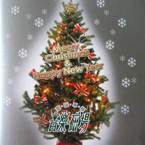 音樂磁場(29) - 聖誕專輯