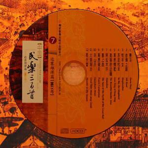 中國民樂300首(7)-賽馬